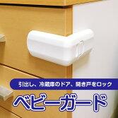 【送料無料】ベビーガードコーナーガードケガ防止セーフティーグッズ