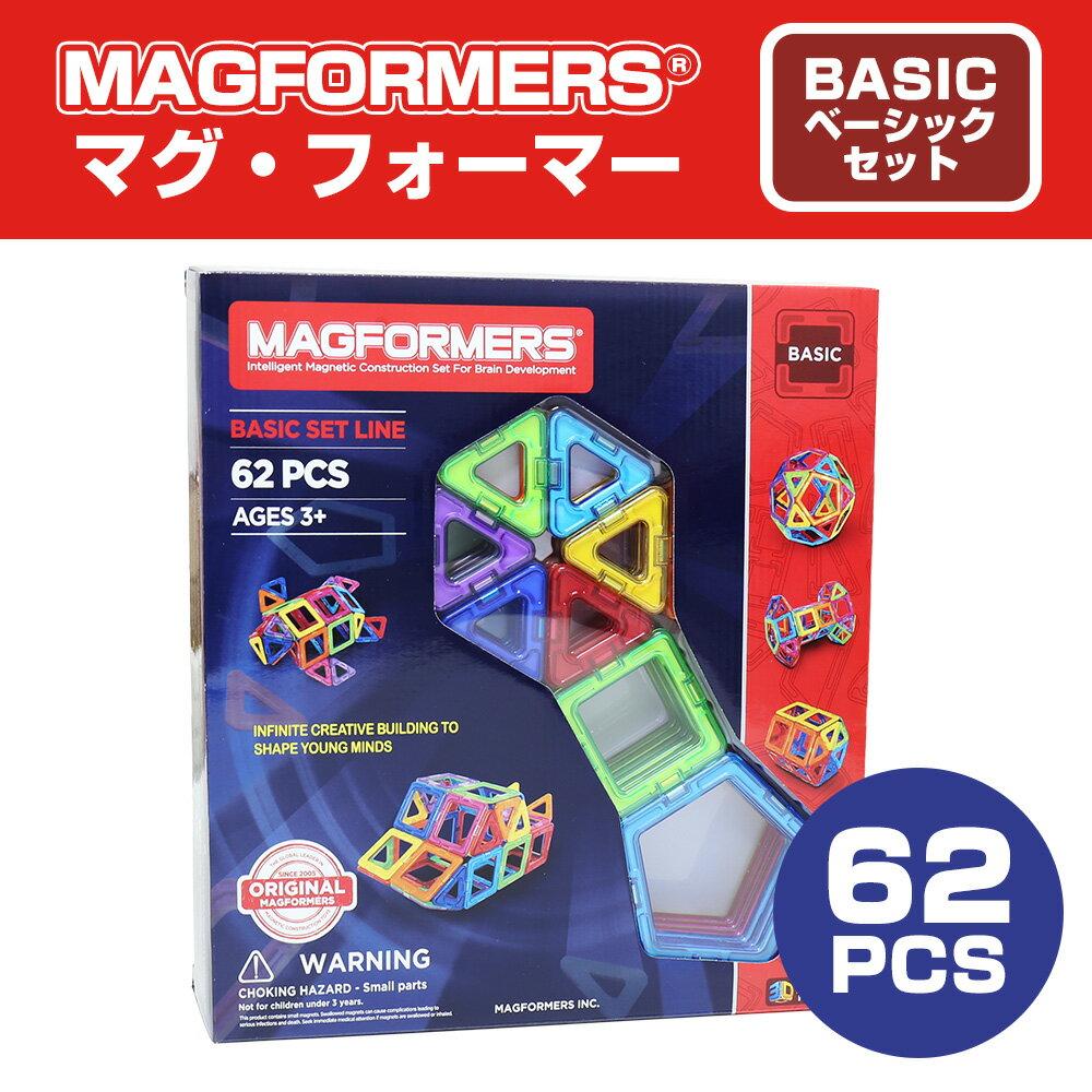 【送料無料】【並行輸入品】マグフォーマー 62ピース ベーシックセット