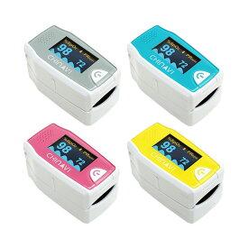 ■送料無料■ パルスオキシメーター MD300C5 4色 小児用/ご高齢者の細指の方にも 医療用 心拍計 小型 子供 家庭用 在宅医療 健康管理