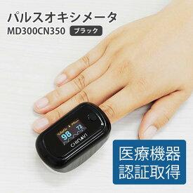 =送料無料= [あす楽] パルスオキシメーター MD300CN350 遮光カバーモデル 医療機器認証取得 血中酸素濃度計 心拍計 家庭用 登山 在宅医療 健康管理