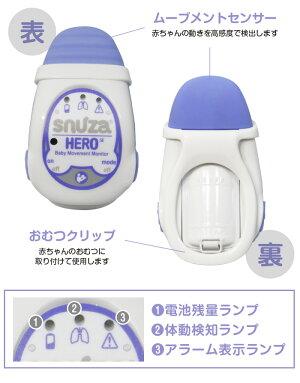 スヌーザ・ヒーロー体動センサSNH-01