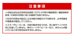 スヌーザ社スヌーザ・ヒーローSNUZAHERO体動センサSNH-01