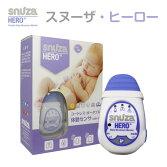 スヌーザ・ヒーロー体動センサSNH-02