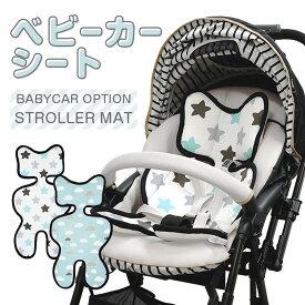 ■送料無料■ 3Dメッシュ ベビーカーシート 夏 保冷剤なし 通気性 ストローラーシート カバー