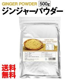 ジンジャーパウダー 500g 有機しょうが 生姜粉末 乾燥生姜 ショウガオール ジンゲロール オーガニック 冷え性 クリックポスト送料無料 代引き不可