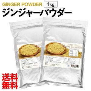 ジンジャーパウダー 1kg (500g x 2袋) 有機しょうが 生姜粉末 乾燥生姜 ショウガオール ジンゲロール オーガニック スーパーフード 冷え性 クリックポスト送料無料 代引き不可