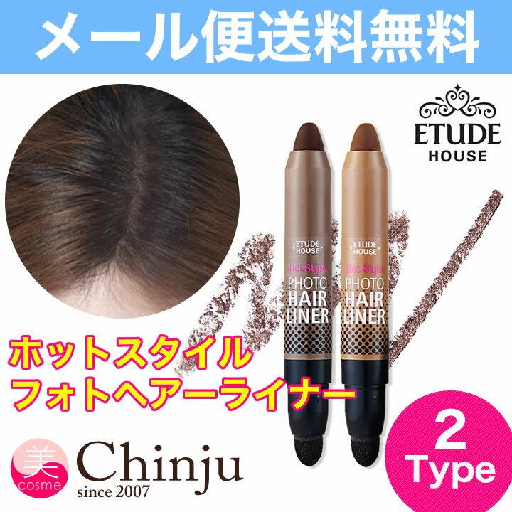 メール便送料無料 ETUDE HOUSE エチュードハウス ホットスタイルフォットヘアライナー Hot Style Photo Hair Liner 2.7g ヘアメイク ヘアライナー ヘアラインメイク ヘアライン修正 韓国コスメ 【02P05Nov16】