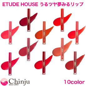 【ネコポス速達便】エチュードハウス ETUDE HOUSE シャインシックリップラッカー 10カラー リップ ティントLIP TINT 韓国コスメ 口紅