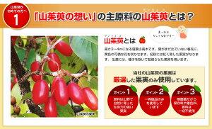 山茱萸の想い(6袋セット)