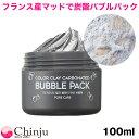 G9SKIN G9スキン Color Clay Carbonated Bubble Pack 100ml カラークレイ炭酸バブルパック ゴマージュ マッドパック …