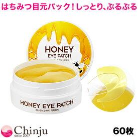 G9SKIN G9スキン Honey Eye Patch ハニーアイパッチ 60枚 はちみつ 目元ケア 栄養 プロポリス SkinGarden スキンガーデン 韓国コスメ 韓国化粧品