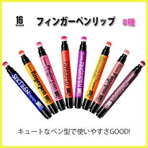 【ネコポス速達便】16ブランドFingerPenフィンガーペン4gリップティント口紅韓国コスメ韓国化粧品