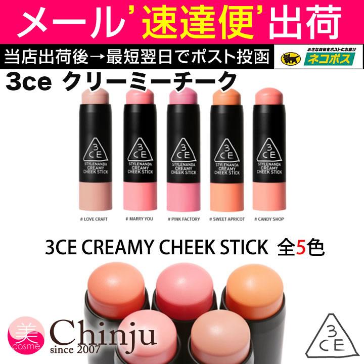 【ネコポス速達便】 3CE クリーミーチークスティック 7g CREAMY CHEEK STICK ソフトチーク 頬紅 韓国コスメ スタイルナンダ