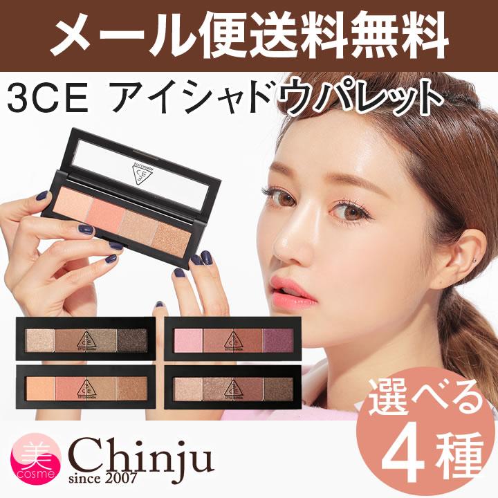 3CE アイシャドウパレット eye shadow palette 3CONCEPT EYES 化粧品 目元メイク 韓国コスメ 【メール便送料無料】
