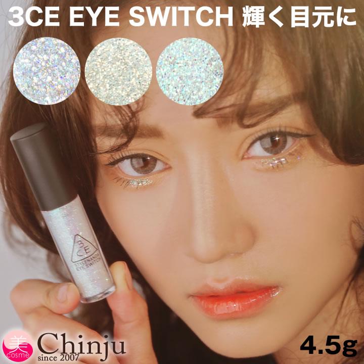 【ネコポス速達便】3CE アイスイッチ 4.5g 3CE EYE SWITCH グリッター スタイルナンダ 韓国コスメ