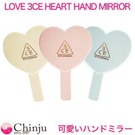 【ネコポス速達便】LOVE 3CE HEART HAND MIRROR ハートミラー ハンドミラー ハート型 メイク道具 韓国コスメ スタイルナンダ