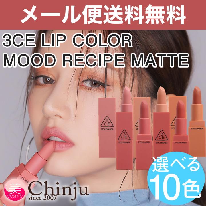 3CE ムードレシピ マット リップカラー STYLENANDA MOOD RECIPE MATTE LIP COLOR スタイルナンダ 韓国コスメ 口紅