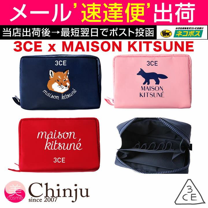 【ネコポス速達便】 3CE ポーチ メゾンキツネ 3CE x MAISON KITSUNE 化粧ポーチ BAG スタイルナンダ 韓国コスメ