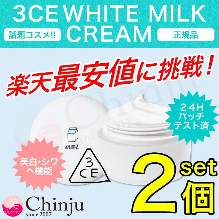 最安値に挑戦!【お得な2個セット】 3CE ホワイトミルククリーム WHITE MILK CREAM ウユクリーム 3コンセプトアイズ 牛乳クリーム STYLENANDA スタイルナンダ 韓国コスメ 【02P05Nov16】