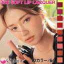 【ネコポス速達便】 3CE ソフトリップラッカー 6g 3CE SOFT LIP LACQUER リップカラー STYLENANDA スタイルナンダ 韓…