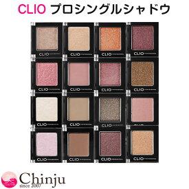 クリオ clio アイシャドウ プロシングルシャドウ パール グリッター マット SHADOW 韓国コスメ 韓国化粧品 メイクアップ