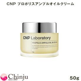 CNP Laboratory チャアンドパク プロポリス アンプルオイルインクリーム Propolis ampule Oil In Cream 50g 韓国コスメ フェイスオイル スキンケア 栄養クリーム ドクターズコスメ