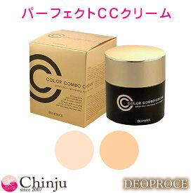 3重機能性が認証された魔法の CCクリーム! DEOPROCE ( ディオプラス ) 選べる2色( 21号23号 ) UV SPF49 PA++ 40g BBクリーム 韓国コスメ 化粧下地 日焼け止め メイクアップ ファンデーション