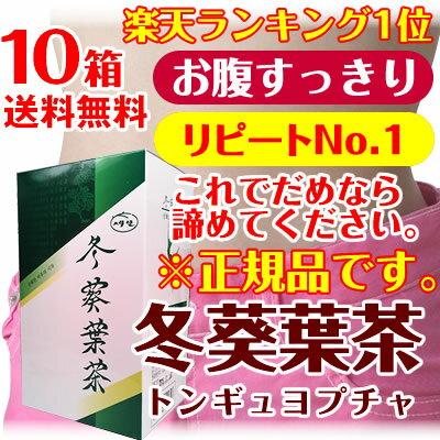 【 冬葵葉茶 】【 トンギュヨプ茶 】10箱セット【送料無料】 スッキリ茶! スッキリ茶 韓国茶 お試し