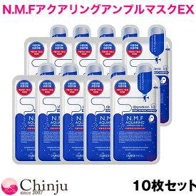 【ネコポス速達便】10枚セット MEDIHEAL メディヒール N.M.FアクアリングアンプルマスクEX 27ml フェイスパック フェイスマスク 韓国コスメ 韓国化粧品