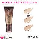 【ネコポス速達便】 MISSHA ミシャ 美思 チョボヤン BBクリーム 2色から選べる( 21号23号 ) 50ml 韓方成分 UV SPF30…