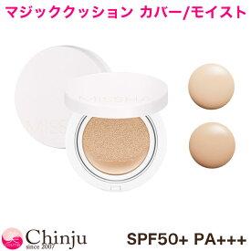 ミシャ Missha マジッククッション カバーラスティング モイストアップ SPF50+ PA+++ 韓国コスメ クッションファンデーション 韓国化粧品