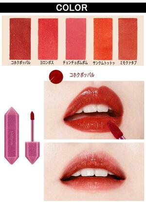 【ネコポス速達便】ミシャmisshaウィッシュストーンティントオイル5カラー4.6mlリップ口紅韓国コスメメイクアップ韓国化粧品