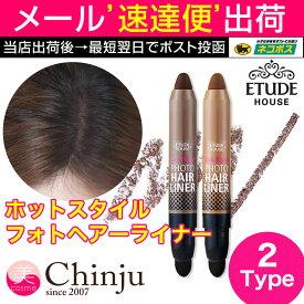 【ネコポス速達便】 ETUDE HOUSE エチュードハウス ホットスタイルフォットヘアライナー Hot Style Photo Hair Liner 2.7g ヘアメイク ヘアライナー ヘアラインメイク ヘアライン修正 韓国コスメ