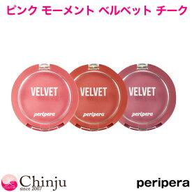 【ネコポス速達便】peripera ペリペラ ピンク モーメント ベルベット チーク 韓国コスメ 観光化粧品