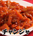 チャンジャ ( 400g )【02P06Aug16】