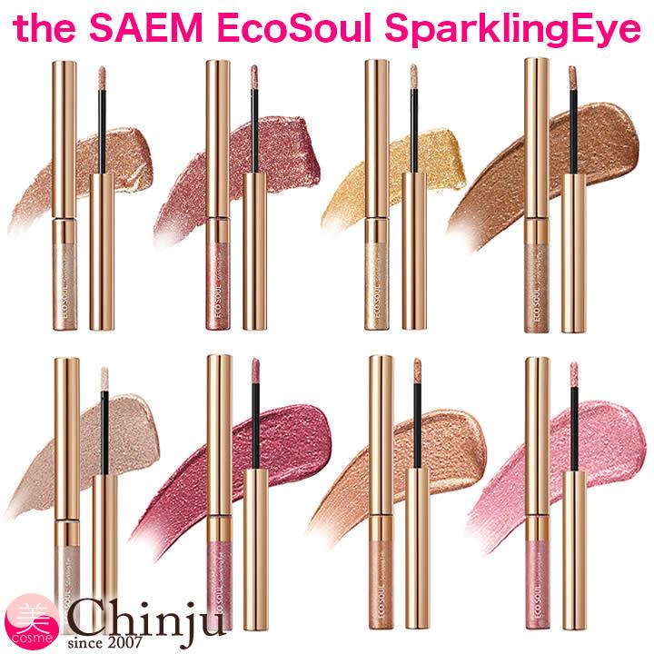 【ネコポス速達便】 ザセム the SAEM エコソウルスパークリングアイシャドウ Saemmul Eco Soul Sparkling Eye センムル ザセム アイシャドウ ザ・セム 韓国コスメ メイクアップ 韓国化粧品