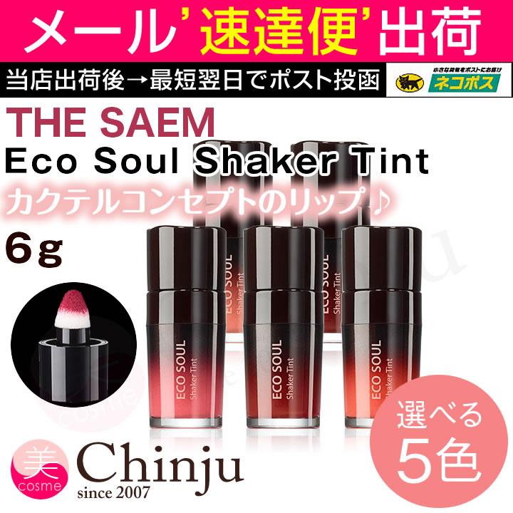 【ネコポス速達便】 ザセム the SAEM Eco Soul Shaker Tint 6g エコソウルシェーカーティント リップティント ザ・セム 口紅 韓国コスメ メイクアップ 【02P05Nov16】