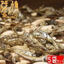 【クーポン利用で 10%OFF 4/9 20:00〜4/16 1:59】送料無料 まとめ買い アーモンド小魚 たっぷり330g×5袋 毎日食べる…