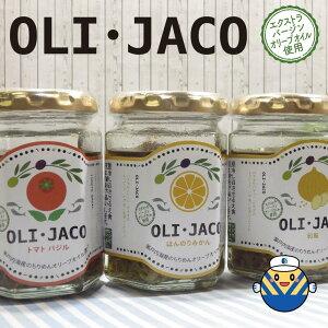 【当店オススメ】OLI・JACO オリジャコ 100g×3種類 送料無料 食品添加物不使用 瀬戸内海産ちりめんのオリーブオイル漬け ギフトセット ほんのりみかん味 トマトバジル味 和風味