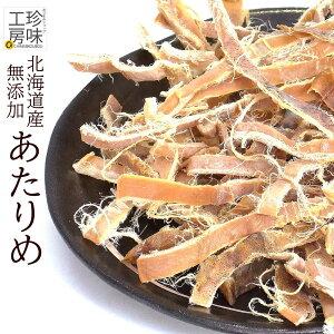 北海道産 無添加 純あたりめ たっぷり300g 純あたりめ 家飲み おやつ 業務用 国産 高級 イカ を使用した 極上 おつまみ 無添加の いか の 珍味