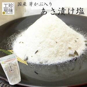 芽かぶ入り 浅漬け塩 290g 国内産 焼塩 使用した 浅漬け用の あさ漬け塩 業務用 にもどうぞ めかぶ 塩 食塩 浅漬け あさづけ