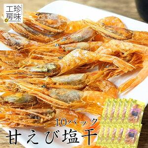 業務用 大容量 甘えびの塩干 30g 10パックセット 日本海産 甘海老使用 エビの風味豊かな 和酒のおつまみに最適な逸品 ホッコクアカエビ を使用した 高級 珍味 おつまみ 甘エビ