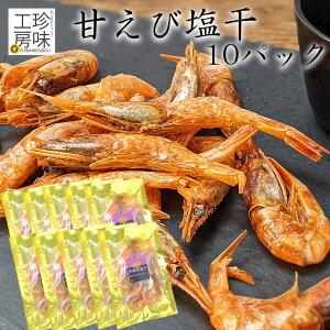 業務用 大容量 甘えび 塩干 30g 10パックセット 日本海産 甘海老使用 ホッコクアカエビ を使用した 高級 珍味 おつまみ 甘エビ