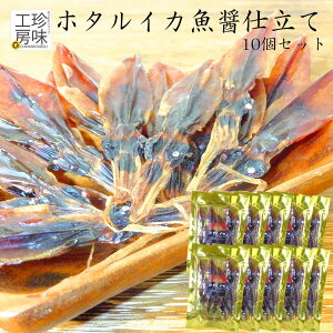 ホタルイカ いしり仕立て 28g 10パックセット 業務用 日本海産 ほたるいかを贅沢に丸々一匹素干し 魚醤で味付けをしました いか 珍味 おつまみ イカ ほたるいか 蛍烏賊