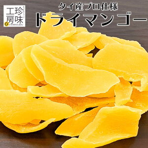 ドライマンゴー 1kg タイ産 業務用 ドライ マンゴー ドライフルーツ マンゴー おつまみ お菓子作り 干しマンゴー 乾燥マンゴー チャック付き