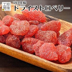 ドライストロベリー 200g ドライいちご イチゴ 乾燥 ストロベリー ドライフルーツ おつまみ 苺 お菓子材料 送料無料