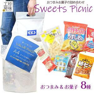 スウィートピクニック バリューパック 甘いお菓子の入った おつまみ詰め合わせ 社員旅行 バス旅行 イベント にぴったりの 持ち手付き お菓子セット