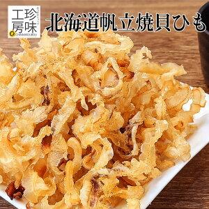 北海道産 帆立 焼貝ひも 甘辛味付け 168g 酒のつまみに 家飲み 国産 原料を使った 高級 ホタテ おつまみ 珍味