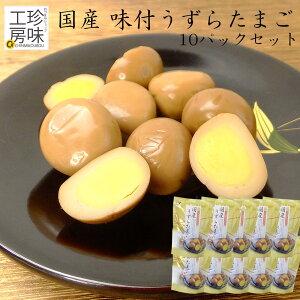 国産 うずらたまご 96g 10パックセット 味付け うずら 卵 鰹節 サバ節 いわし 等のだしで味付けをした おつまみ 玉子