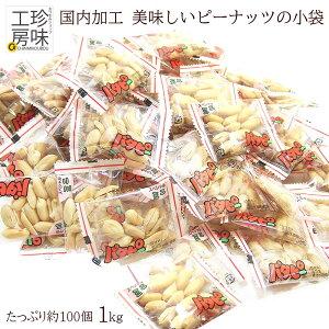 豆菓子 バタピー 小袋 業務用 国内加工 のバタピー小袋 ドカンとメガ盛1kg 業務用 パーティー に便利な 小分け アソート オーラルフレイル 検査 篩分法